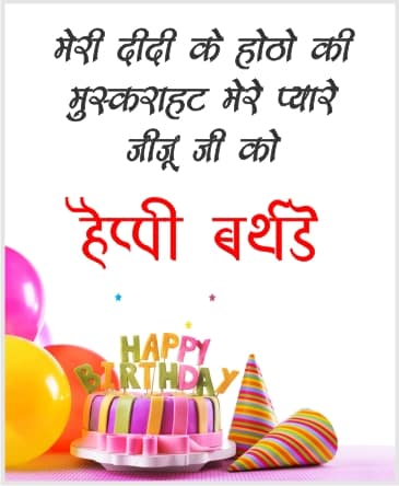 Happy Birthday Wishes For Brother-in-Law In Hindi