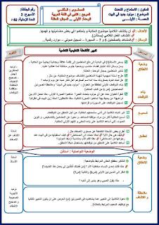 جذاذات الوحدة الأولى كاملة كتابي في اللغة العربية للمستوى الثاني إبتدائي