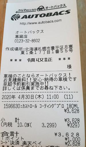 オートバックス 恵庭店 2020/4/30 のレシート