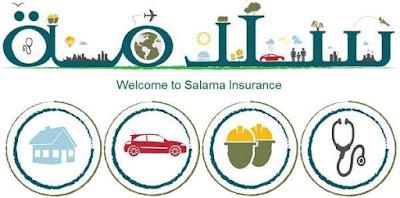 اعلان توظيف بمؤسسة سلامة للتأمينات سبتمبر 2017