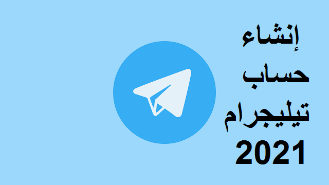 طريقة إنشاء حساب تيليجرام Telegram بالتفصيل 2021