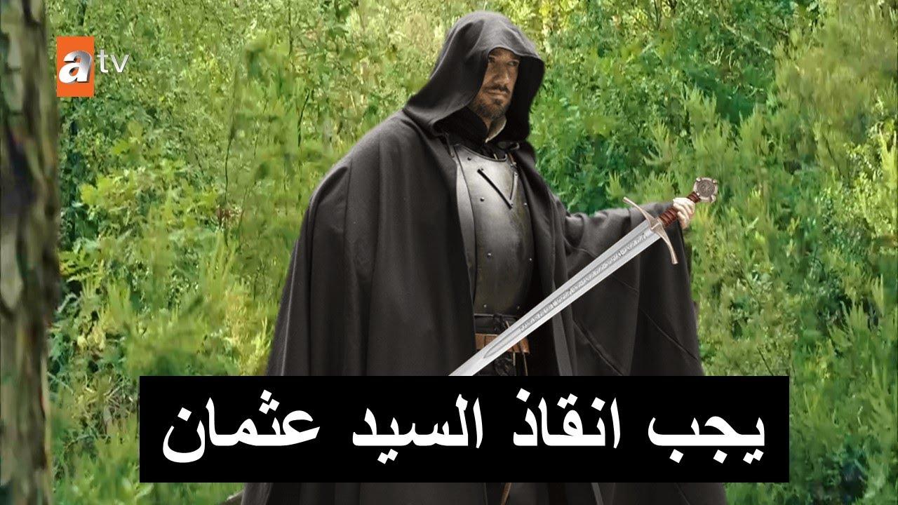 ظهور أهم صديق عثمان اعلان الجزء الثالث مسلسل المؤسس عثمان الحلقة 65