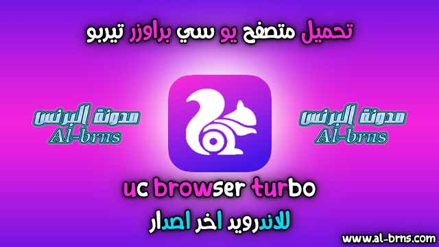 تحميل متصفح يو سي براوزر تيربو uc browser turbo للاندرويد اخر اصدار