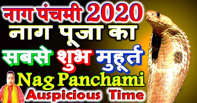 nag panchami ka shubh muhurat 2020