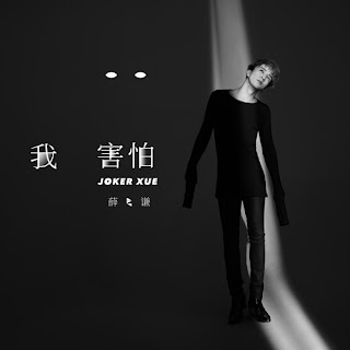 Xue Zhi Qian 薛之謙 - Wo Hai Pa 我害怕 I am Afraid Lyrics 歌詞 with Pinyin