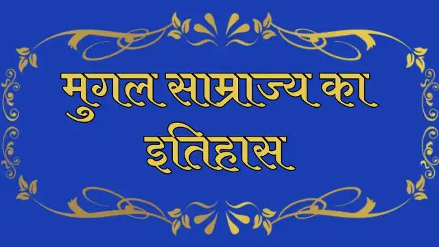 मुगल साम्राज्य का इतिहास   Mughal Empire History in Hindi