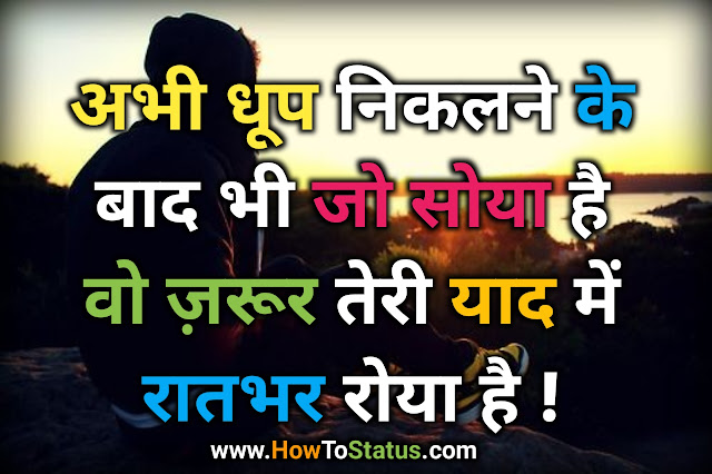 Latest Heart Touching Sad Status Hindi