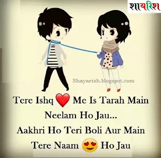 cuteness shayari, shayari on cuteness, cute shayari, cute shayari for girls, cute shayari in hindi
