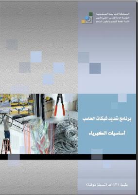 اساسيات الكهرباء pdf