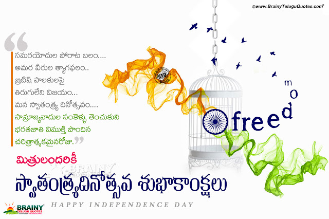 telugu quotes on independence day, indian flag png images free download, telugu independence day greetings hd wallpapers