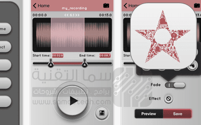 a MP3 Cutter For iMovie Free برنامج