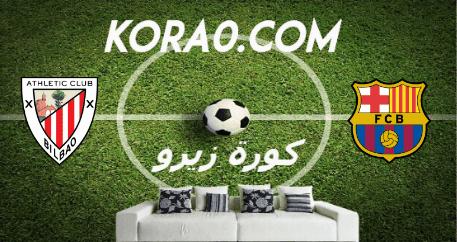 مشاهدة مباراة برشلونة واتلتيك بلباو بث مباشر اليوم 23-6-2020 الدوري الإسباني