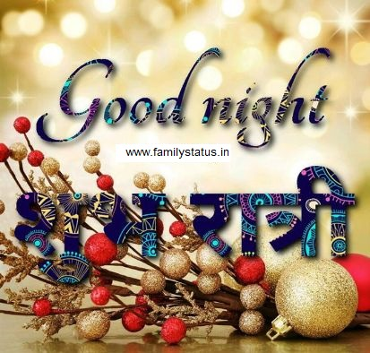 Good night sms in hindi for facebook