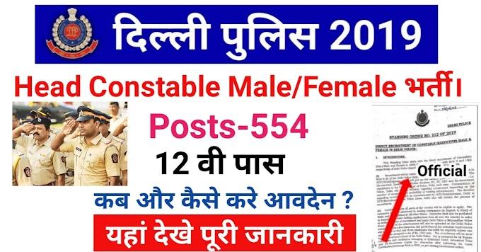 Delhi Police Head Constable Recuritment 2019 Apply Online for 554 Post.