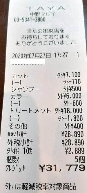 TAYA 中野マルイ店 2020/7/27 利用のレシート