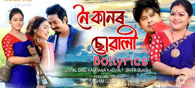 Noi Kanor Suwali Lyrics & Download | Neel Akash | Namrata Borah | Ashim Gogoi | Utpal Das | | New Assamese Bihu Song