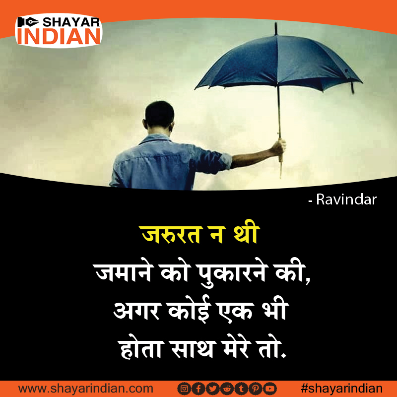 Alone Status In Hindi For Whatsapp Facebook Instagram