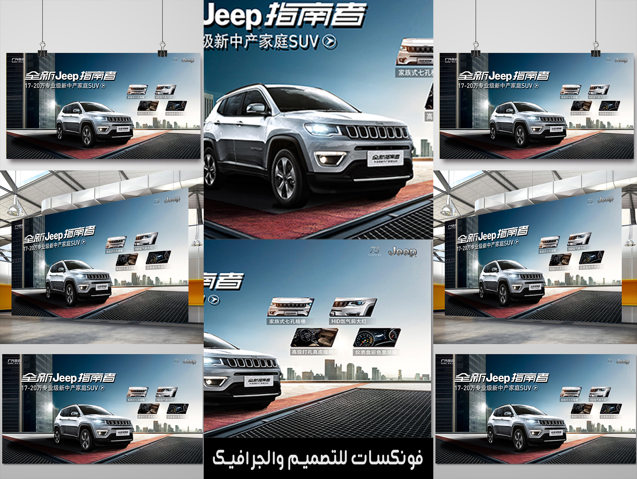 PSD file for web banner and print for auto and parts gallery