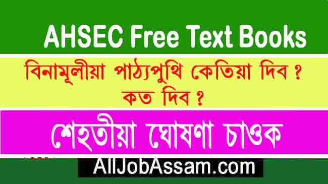 Assam AHSEC HS 2nd Year Free Text Books: Check Distribution Schedule