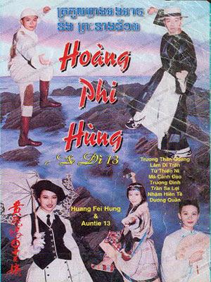 Poster phim: Hoàng Phi Hùng Và Dì 13 (USLT) 1994