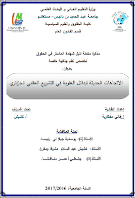 مذكرة ماستر: الاتجاهات الحديثة لبدائل العقوبة في التشريع العقابي الجزائري PDF