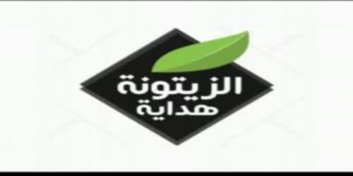 تردد قناة الزيتونة هداية-Zitouna TV, تردد قناة الزيتونة نايل سات