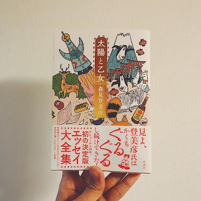 森見登美彦さんの新刊エッセイ「太陽の乙女」装画を担当しました