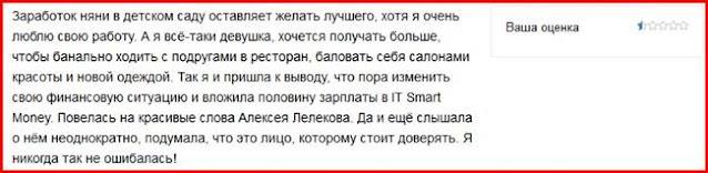 itsm-online.ru отзывы о сайте