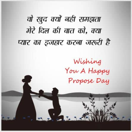 Propose Day Status in Hindi for Boyfried