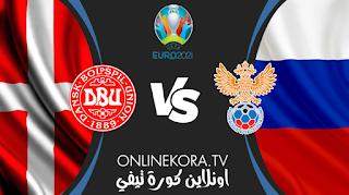 مشاهدة مباراة روسيا والدانمارك القادمة بث مباشر اليوم  21-06-2021 في بطولة أمم أوروبا