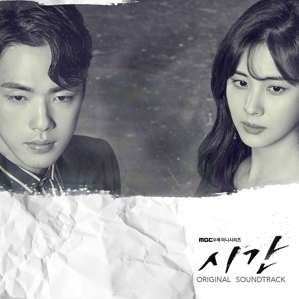 Various Artists – Time OST