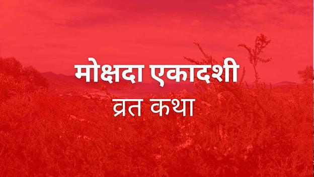 mokshada ekadashi vrat katha