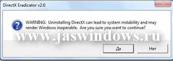 Подтверждение на удаление DirectX.