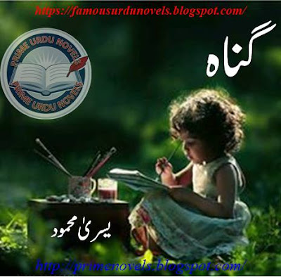 Gunah afsana online reading by Yusra Mehmood Complete