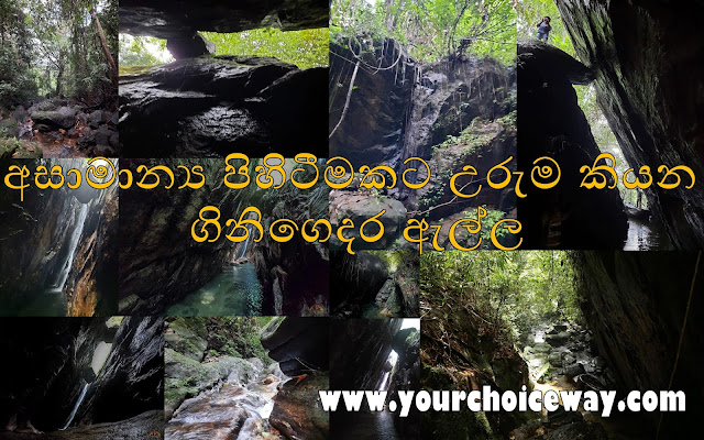 අසාමාන්ය පිහිටීමකට උරුම කියන - ගිනිගෙදර ඇල්ල 🧗♂️🌿🎋⛰ (Ginigedara Alla) - Your Choice Way