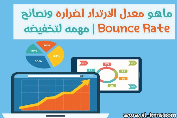 ماهو معدل الارتداد اضراره ونصائح مهمه لتخفيضه | Bounce Rate