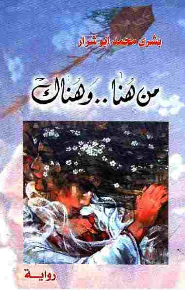كتاب من هنا وهناك: رواية لـ بشرى محمد أبو شرار pdf