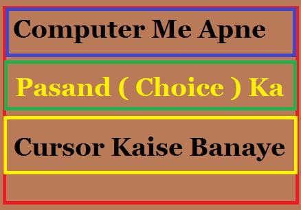 Computer-Laptop-Me-Apni-Pasand-Ka-Cursor-Kaise-Banaye