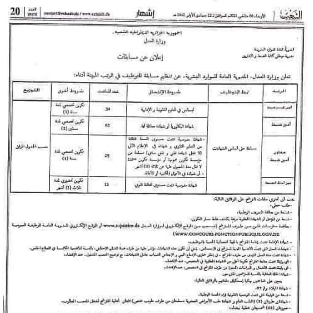 اعلان توظيف بوزارة العدل 07 جانفي 2021 مسابقة وطنية