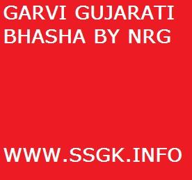 GARVI GUJARATI BHASHA BY NRG