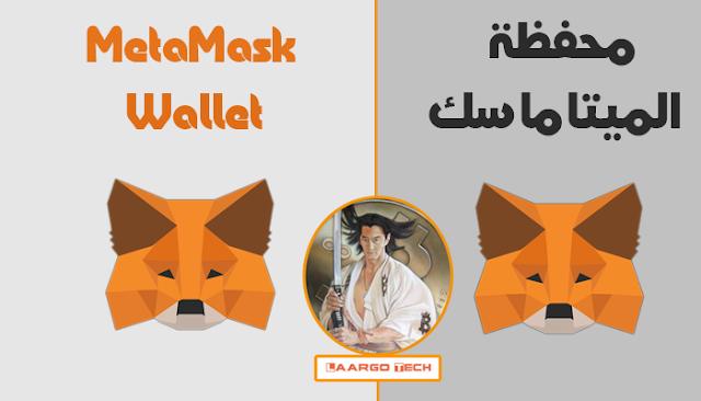 محفظة الميتاماسك -  MetaMask Wallet   شرح تفصيلي  