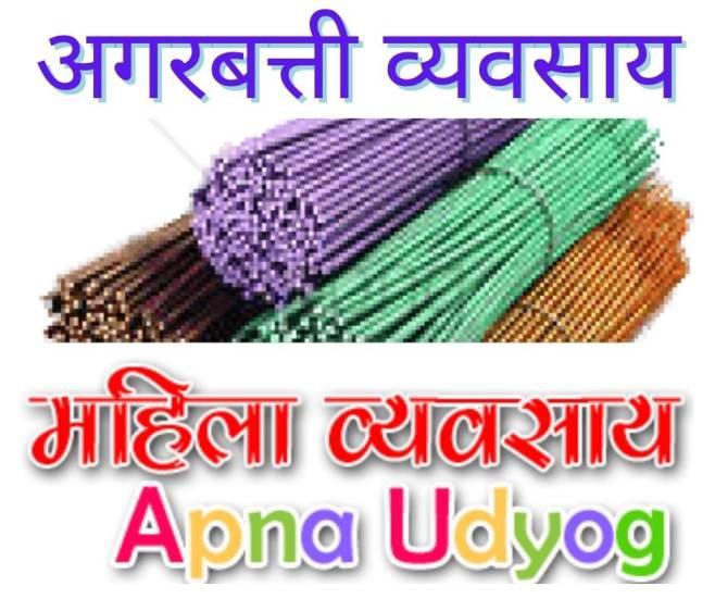 Incense Sticks Business |अगरबत्ती व्यवसाय | Mahila Business | घरेलु  व्यवसाय | Business Idea | Apna Udhyog |
