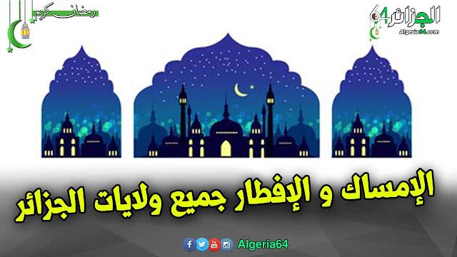 مواقيت الإمساك والإفطار لجميع ولايات الجزائر