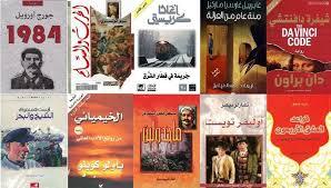 اليك أفضل الروايات في الفن العربي