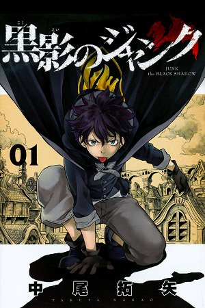 Junk the Black Shadow Manga