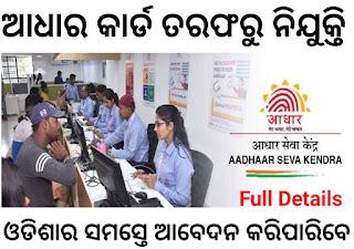 Adhar Card Recruitment 2021,Online Apply, Big Vacancy