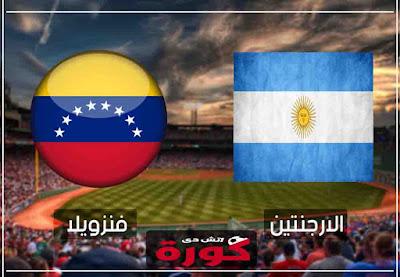 مشاهدة مباراة الأرجنتين وفنزويلا بث مباشر اليوم