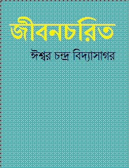 short essay on ishwar chandra vidyasagar Similarities and dissimilarities between ishwar dissimilarities between ishwar chandra vidyasagar similarities and dissimilarities between ishwar chandra.