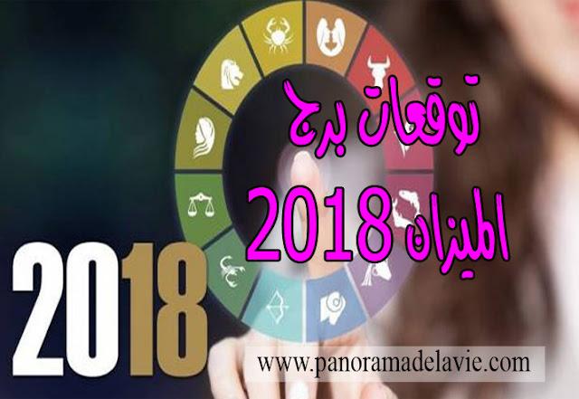 توقعات الابراج لسنة 2018 ، توقعات برج الميزان 2018
