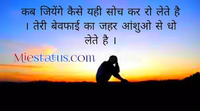 sad shayari image in hindi